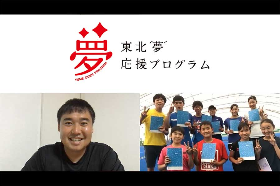 綿貫敬介が「東北『夢』応援プログラム」のオンラインイベントに登場【写真:編集部】