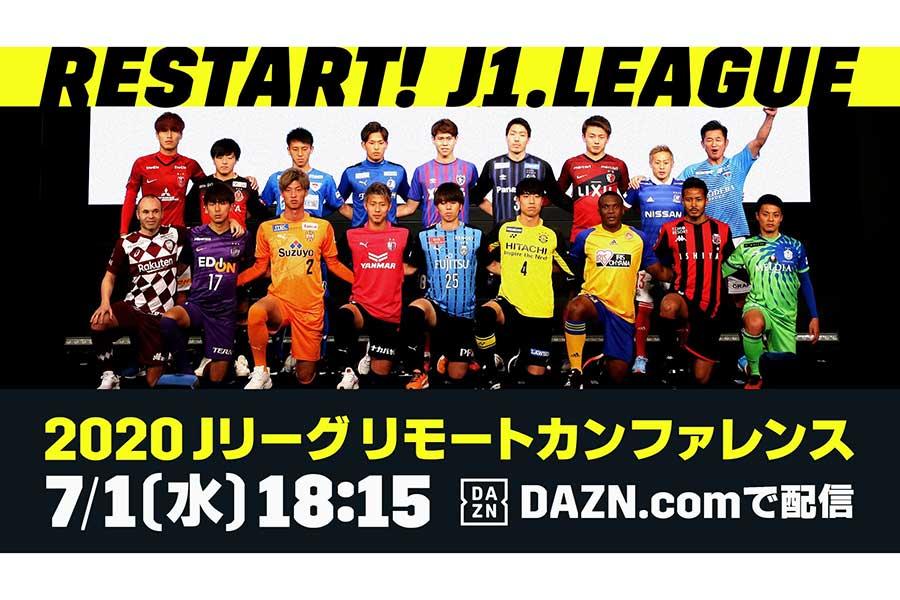 7月4日にサッカーJ1が再開する