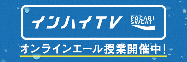 インハイTV
