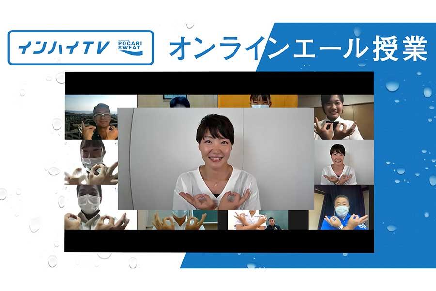 「オンラインエール授業」に登場した陸上の寺田明日香