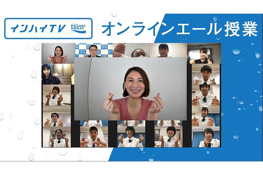 「オンラインエール授業」に登場した元バドミントン女子ダブルス日本代表の小椋久美子さん