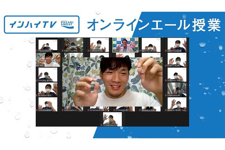 「オンラインエール授業」に登壇した高谷惣亮、最後はレスリングのポーズで参加者と記念撮影した