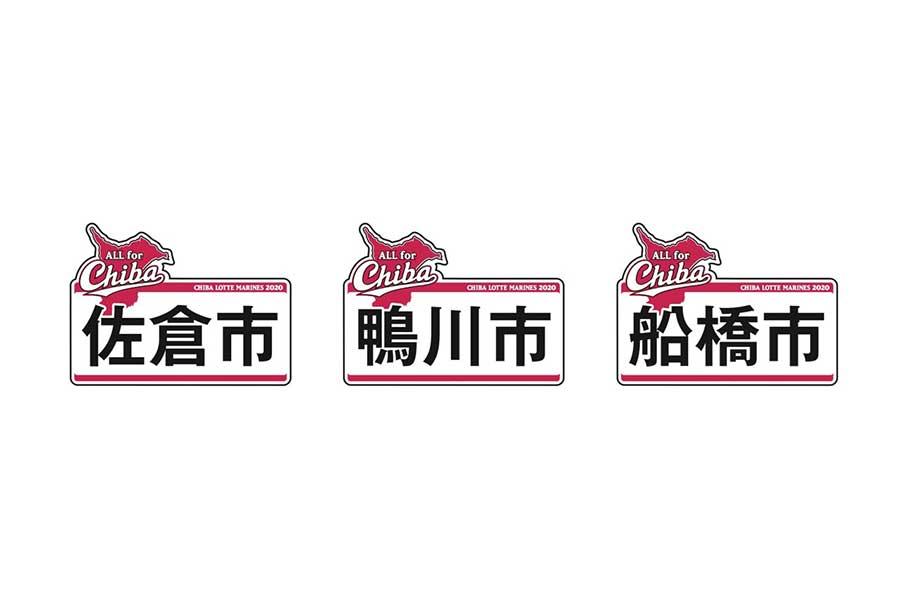 9月のオリックス3連戦でCHIBAユニホームに掲出されるロゴ【写真:球団提供】