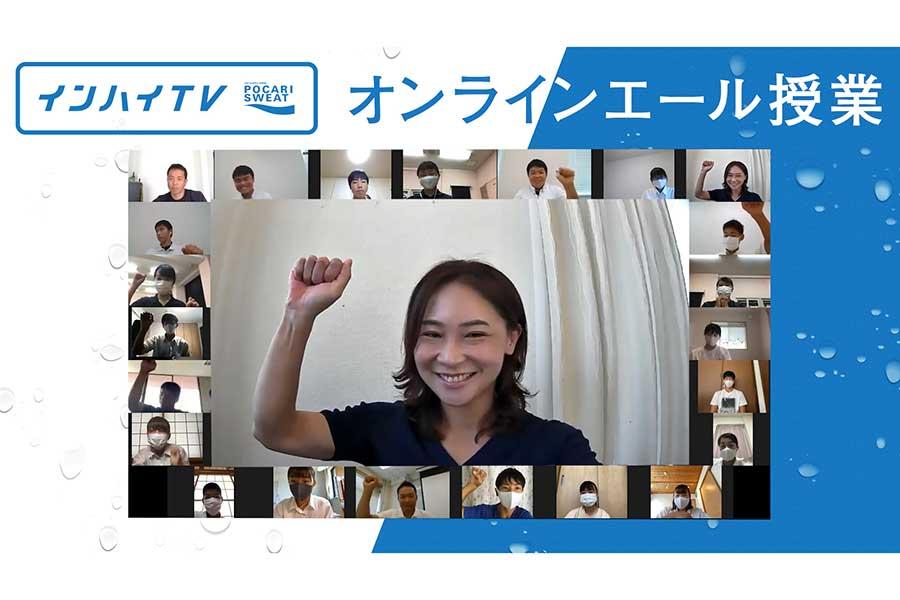 「オンラインエール授業」に登場した元カヌー選手の北本忍さん