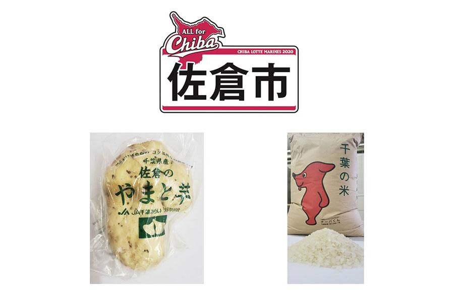 11日のオリックス戦で配布される佐倉市の特産品【写真:球団提供】