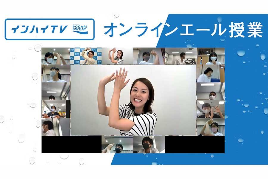 「オンラインエール授業」に登場した女子バスケットボール元日本代表の中川聴乃さん