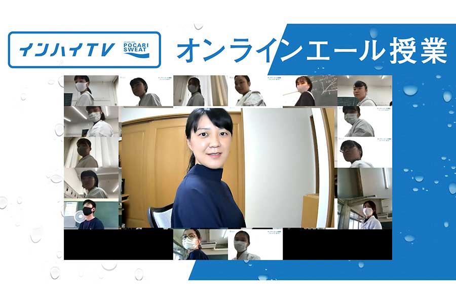 「オンラインエール授業」に登場したなぎなたの神山友香さん