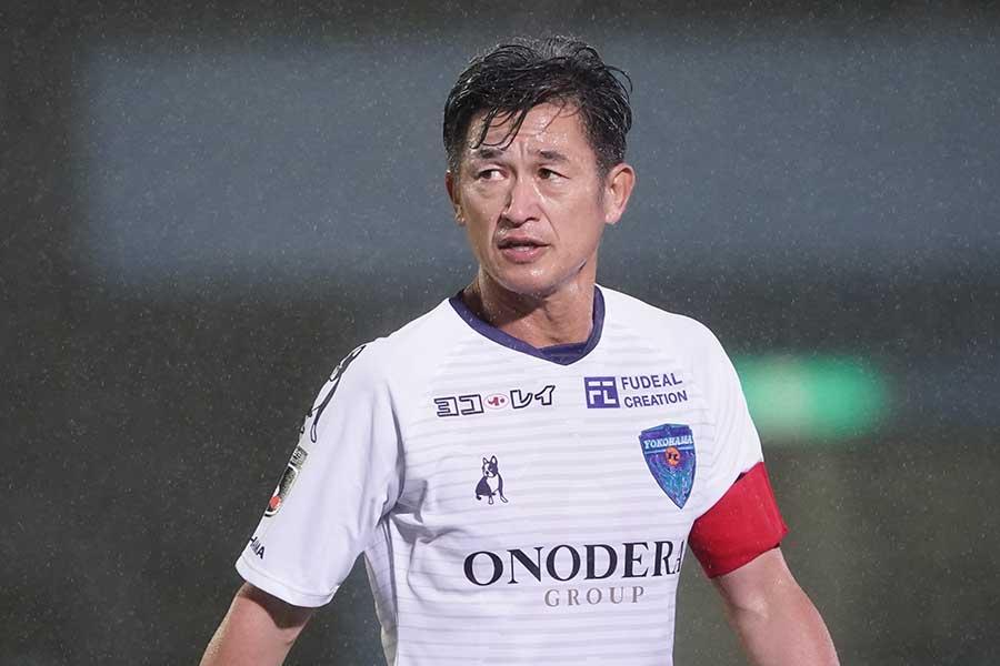 横浜FCの三浦知良【写真:Getty Images】
