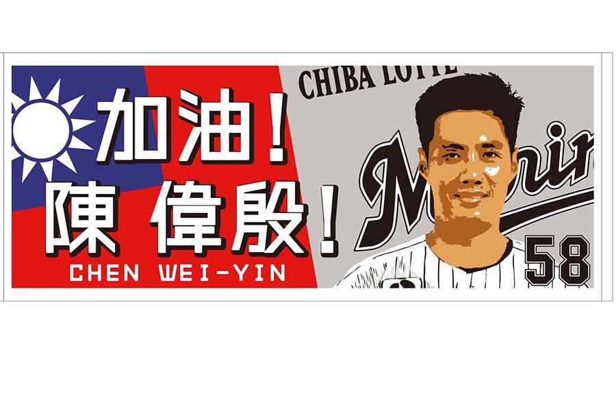 「加油! チェン・ウェイン投手!」フェイスタオル【写真提供:球団】