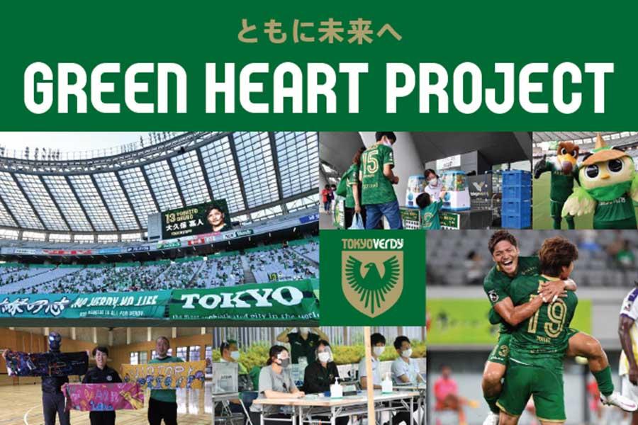 東京Vとヤンセンファーマが協働事業「ともに未来へ Green Heart Project」をスタートさせた【写真:(C)TOKYO VERDY】