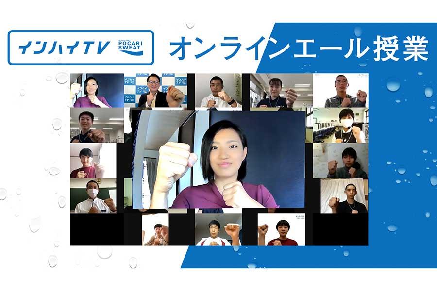 「オンラインエール授業」に登場した空手家の宇佐美里香さん