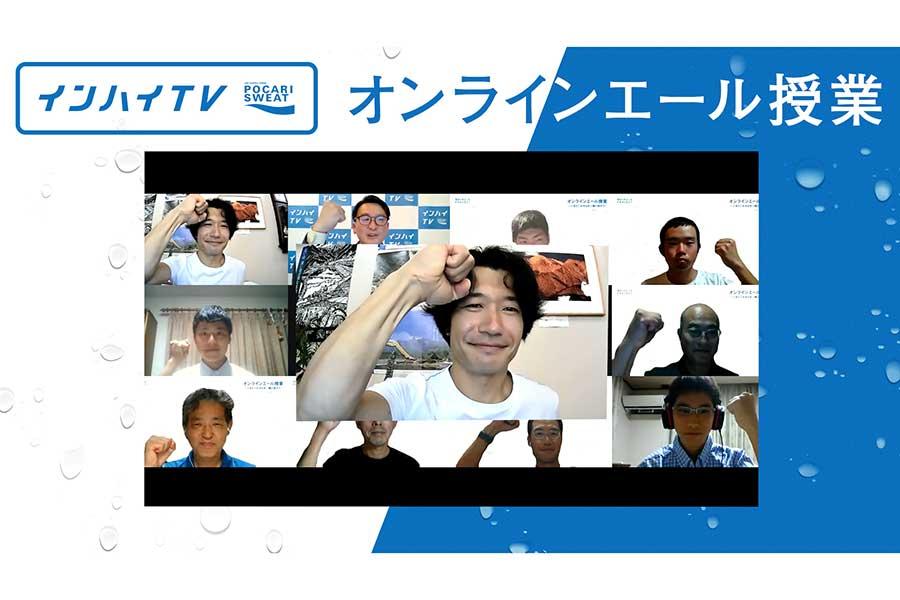 「オンラインエール授業」に登場した登山家の花谷泰広さん