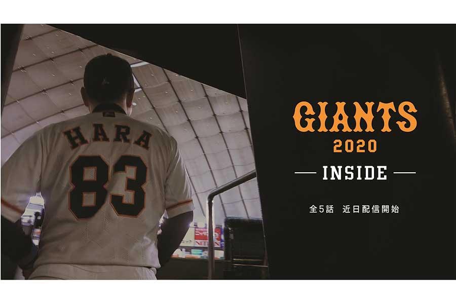 「DAZN」は巨人が制作する2020年のジャイアンツドキュメンタリーを順次配信すると26日、発表した【写真:(C)DAZN】
