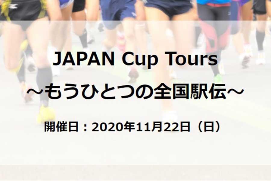 「JAPAN Cup Tours~もうひとつの全国駅伝~」が11月22日に長野・峰の原高原で行われる【写真:近畿日本ツーリスト公式サイトより】