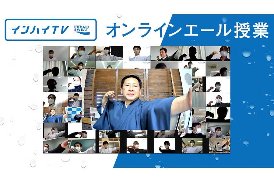 「オンラインエール授業」に登場した弓道・増渕敦人さん