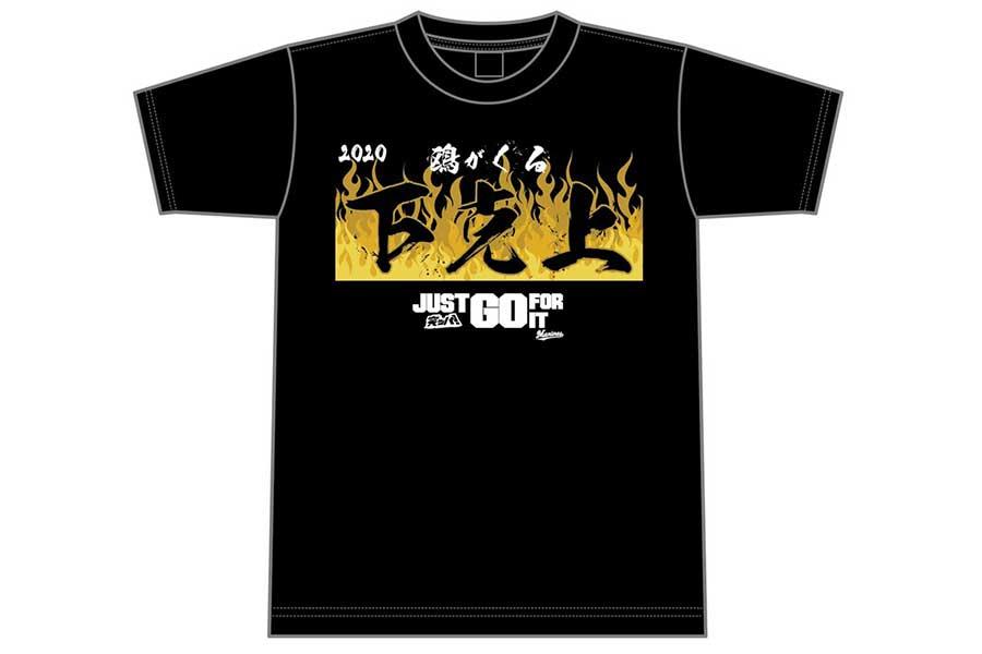 ロッテの「下剋上」Tシャツ【写真:球団提供】