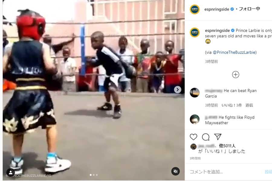 ガーナの7歳ボクシング少年が脚光を浴びている(画像は「ESPNリングサイド」の公式インスタグラムより)