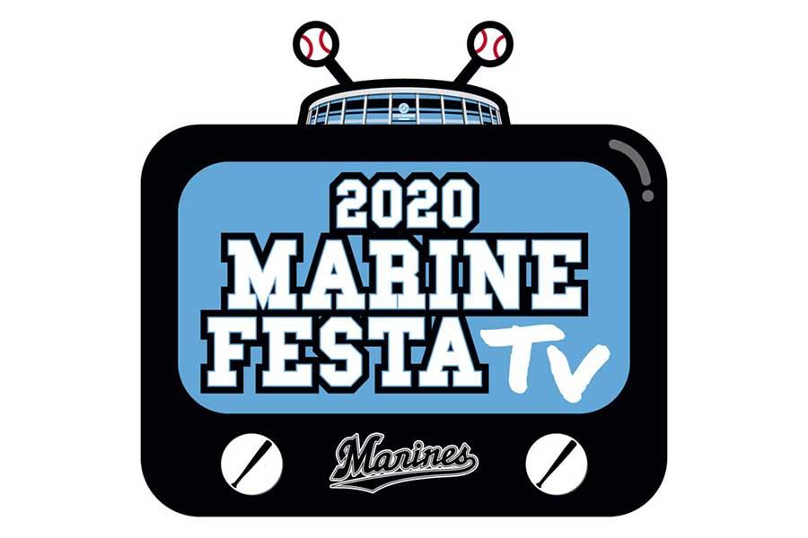 ロッテは今年、ファン感謝デーの代わりに特別番組「マリンフェスタTV」を放送する【写真:球団提供】