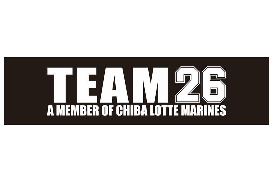 ロッテは「TEAM26」の21年度会員募集を開始した【写真:球団提供】