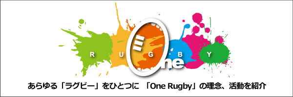 One Rugby関連記事へ