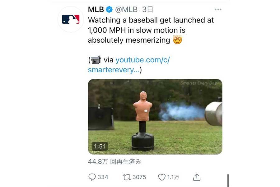 1600キロの球が発射された(写真はMLB公式ツイッターのスクリーンショット)