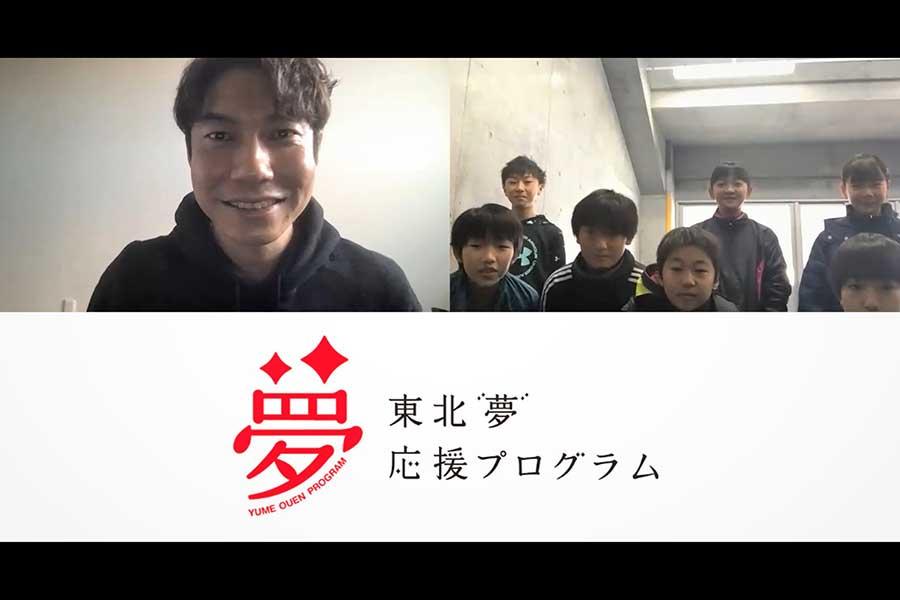 「東北『夢』応援プログラム」のオンラインイベントに伊藤友広さんが登場【写真:編集部】
