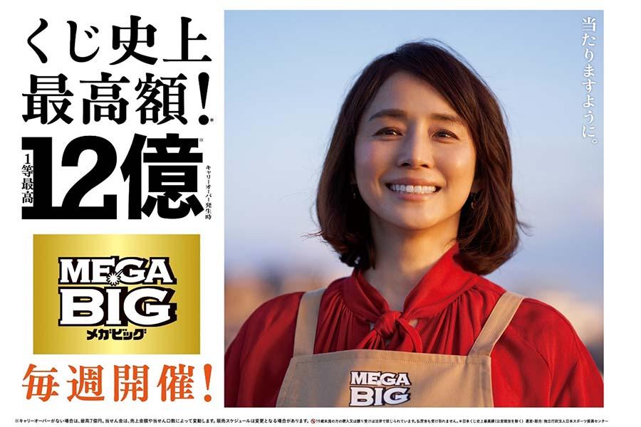 石田ゆり子と中川家が出演する「MEGA BIG」の新テレビCMが今日4日から放映される