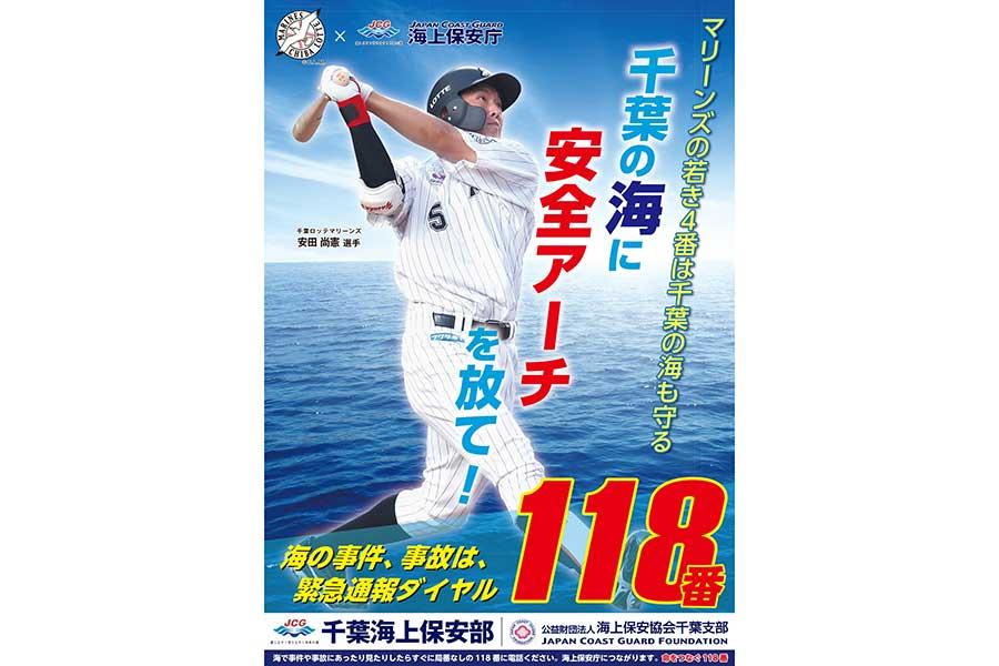 ロッテ安田が起用された千葉海上保安庁のポスター【写真:球団提供】