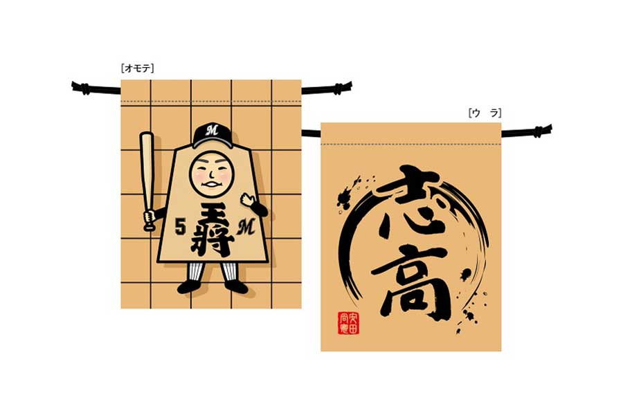 ロッテ安田の将棋デザイン巾着【写真:球団提供】