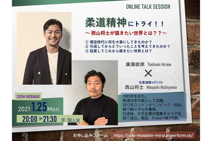 廣瀬俊朗氏と西山将士氏が、25日にオンラインでトークセッションを実施する