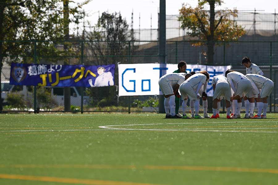 サッカー関東リーグ2部の南葛SCがオンライン勉強会を開催した【写真:松岡健三郎】