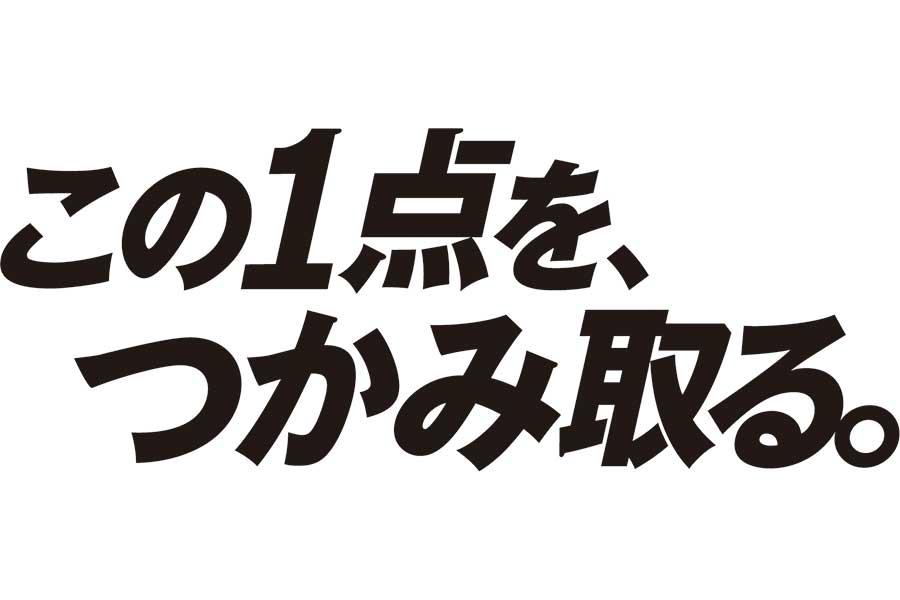 ロッテの今季スローガンが「この1点を、つかみ取る。」に決まった【写真:球団提供】