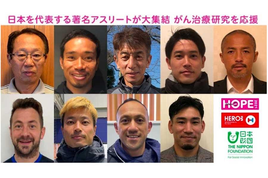 日本を代表する著名アスリートたちが参加する「HOPEオークション2021」