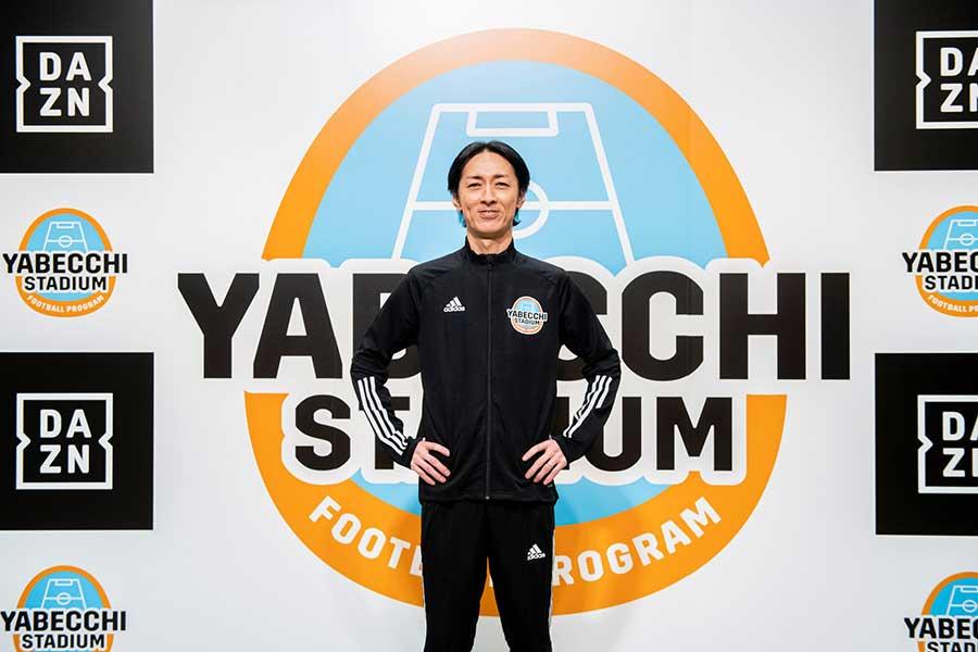 サッカー情報番組「YABECCHI STADIUM(やべっちスタジアム)」のMCを務める矢部浩之氏【写真:Suguru SAITO/DAZN】