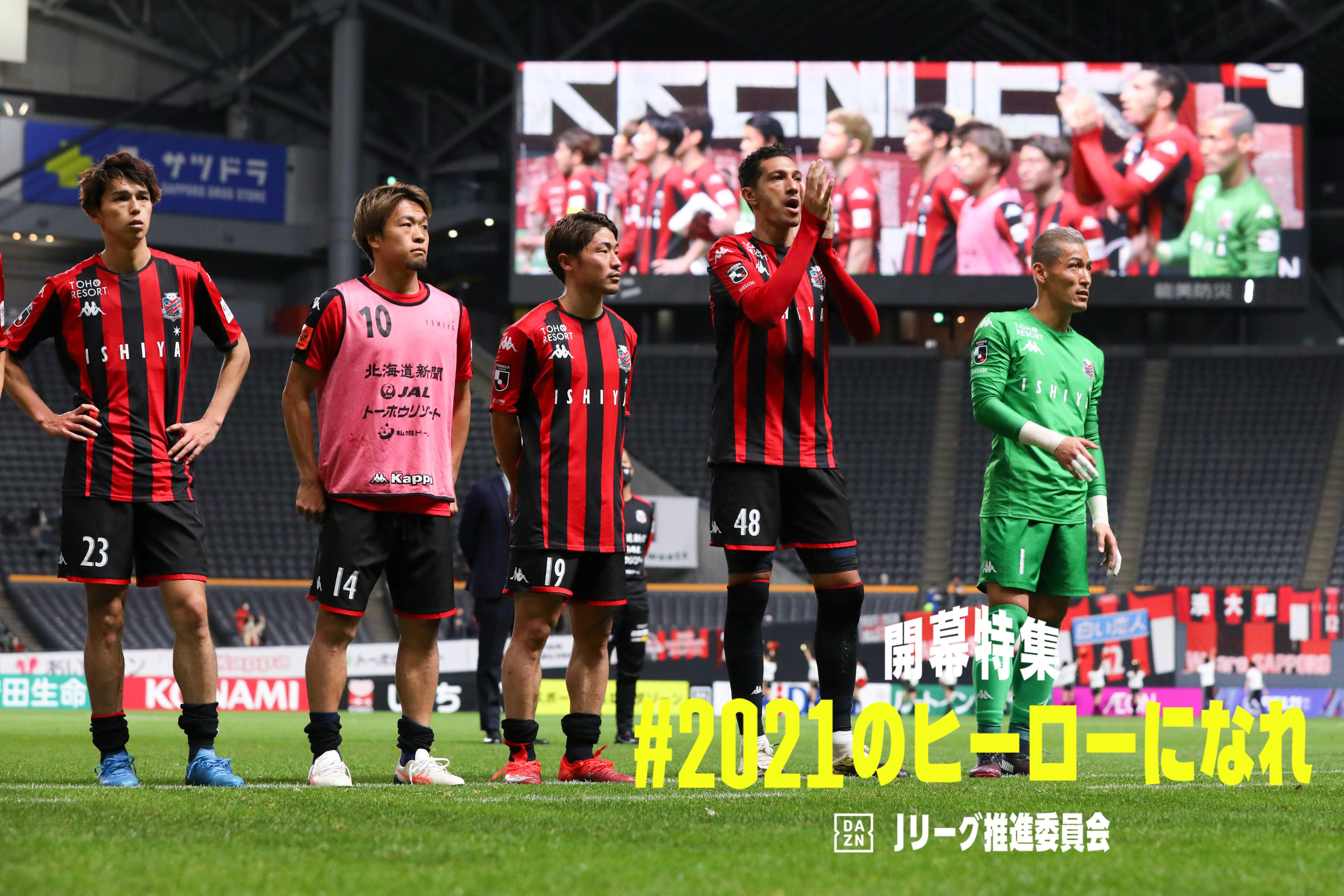 北海道コンサドーレ札幌は開幕戦で横浜FCを迎え撃つ【写真:2021 CONSADOLE】