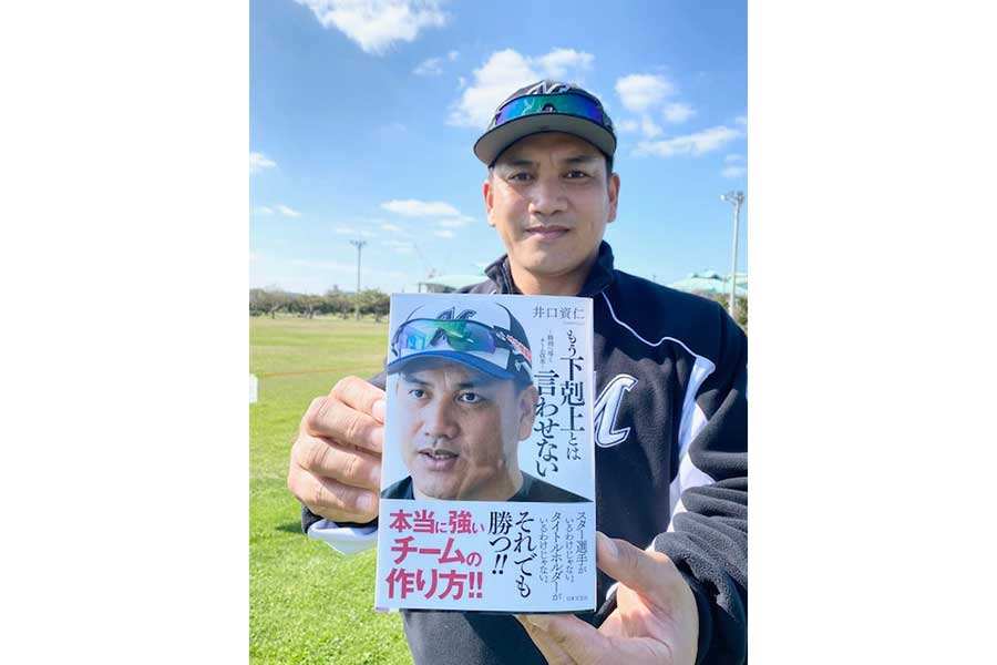 著書を手に持つロッテの井口監督【写真:球団提供】