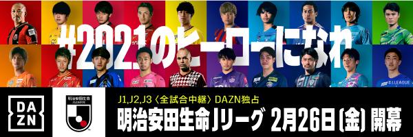 J1,J2,J3全試合中継 DAZN独占 明治安田生命Jリーグ 2月26日(金)開幕