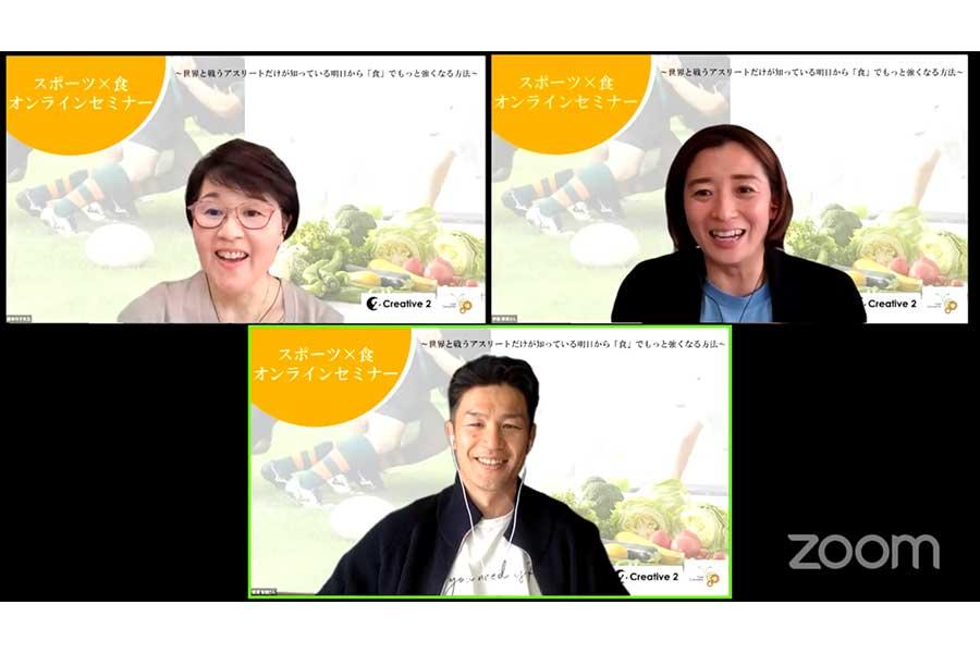 第1回『スポーツ×食』オンラインセミナーでは、廣瀬俊朗さんをゲストに迎え、MCの伊藤華英さん、公認スポーツ栄養士の橋本玲子氏と食をテーマにトークを繰り広げた