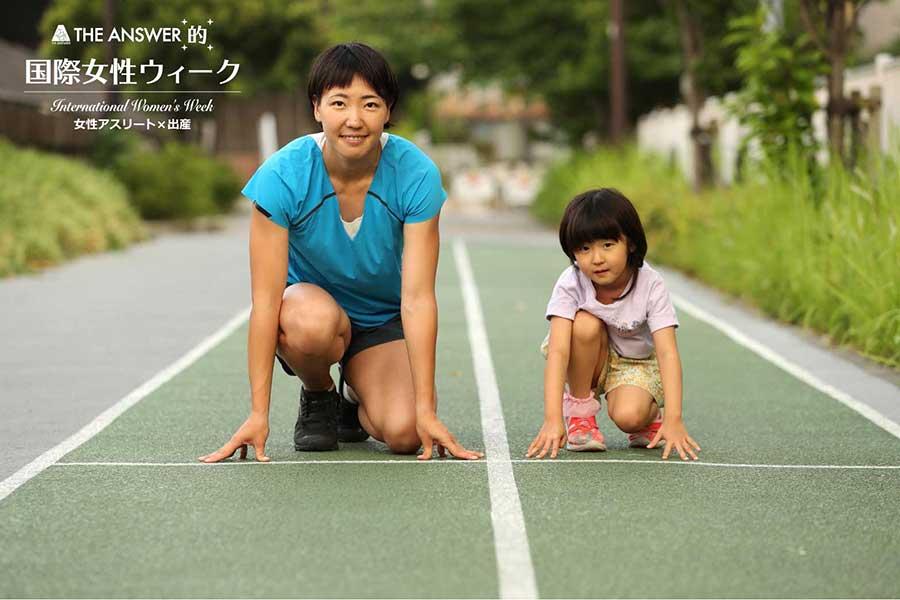 「女性アスリートと結婚」について語った寺田明日香さん(左)と娘・果緒ちゃん【写真:本人提供】