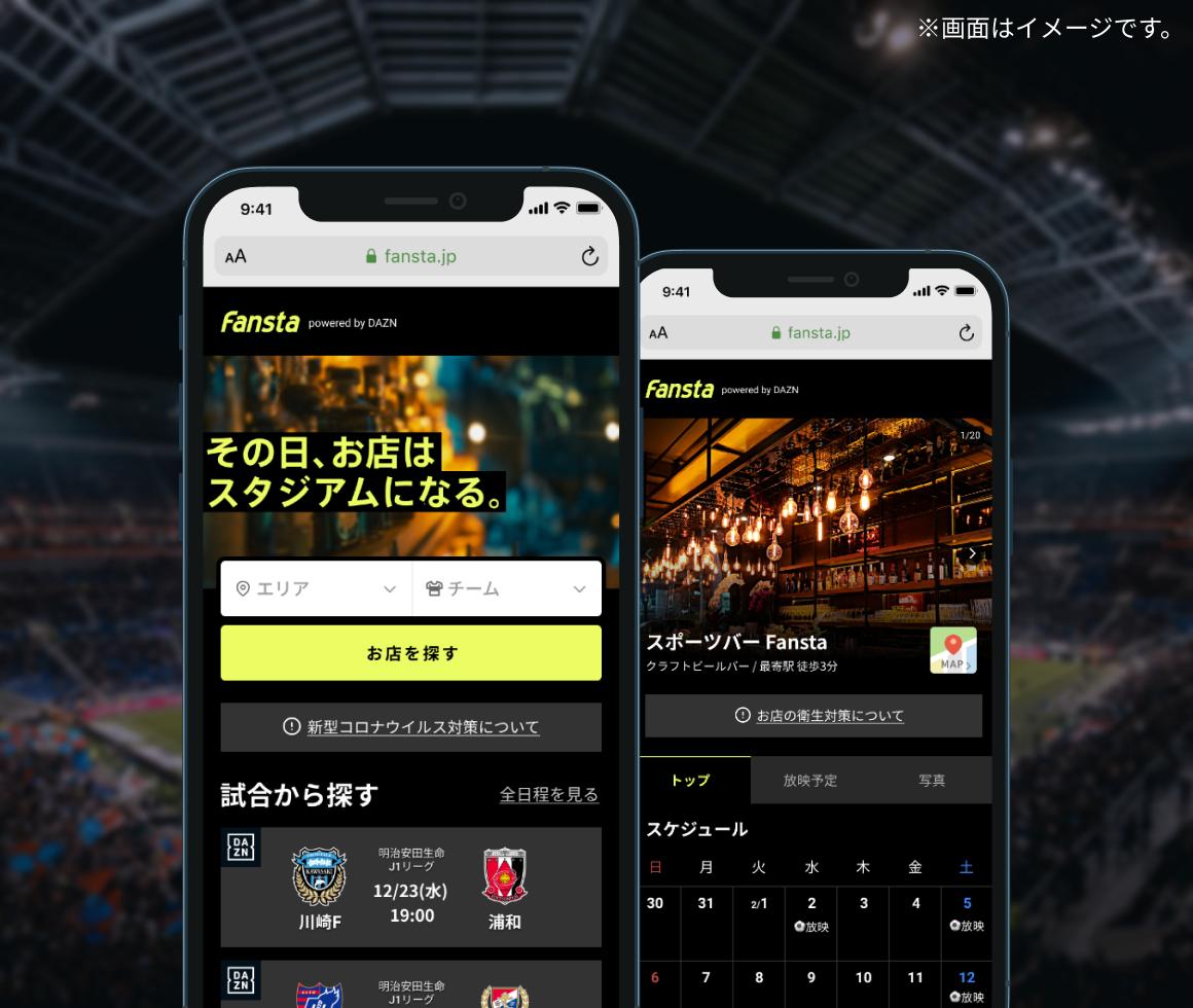 「DAZN」と連携した新サービス「Fansta(ファンスタ)」【写真:DAZN提供】