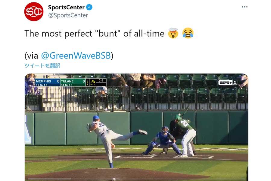 「史上最も完璧な『バント』」と米メディアも注目(画像は「スポーツセンター」公式ツイッターのスクリーンショット)