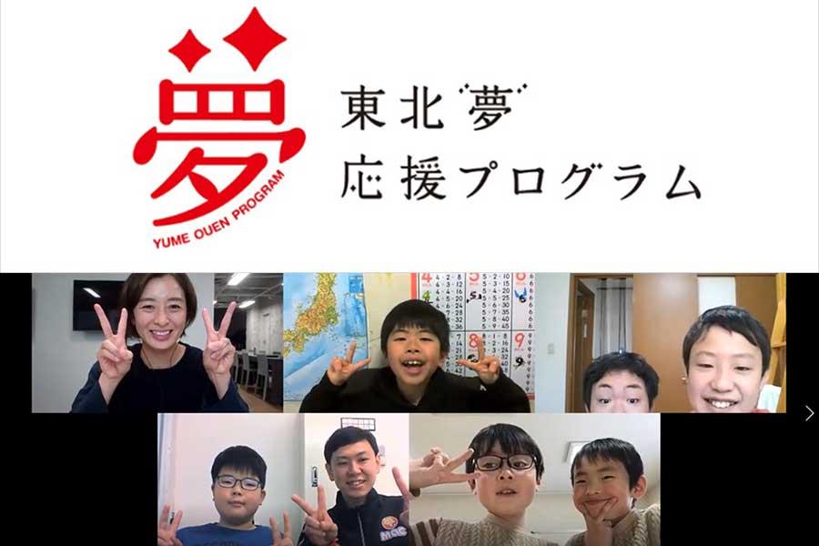 「東北『夢』応援プログラム」のオンラインイベントに登場した伊藤華英さんと子供たち【写真:編集部】