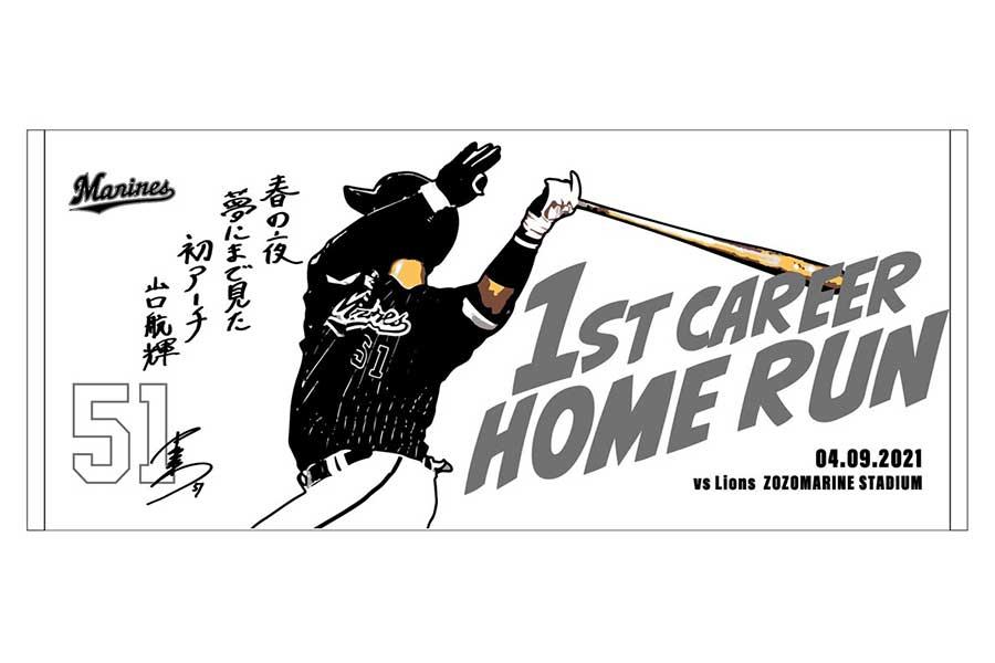 ロッテ山口のプロ初本塁打記念フェイスタオル【写真:球団提供】