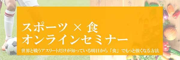 スポーツ×食オンラインセミナー