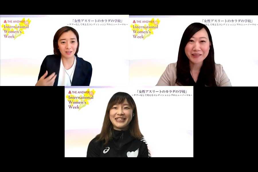 オンラインイベントに参加した(左上から時計回りに)伊藤華英さん、須永美歌子教授、登坂絵莉選手
