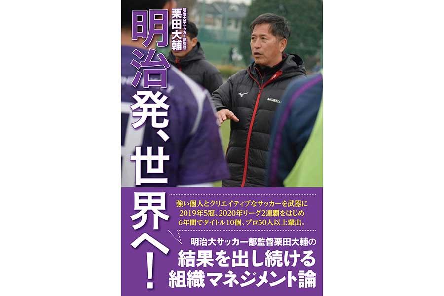書籍「明治発、世界へ!」