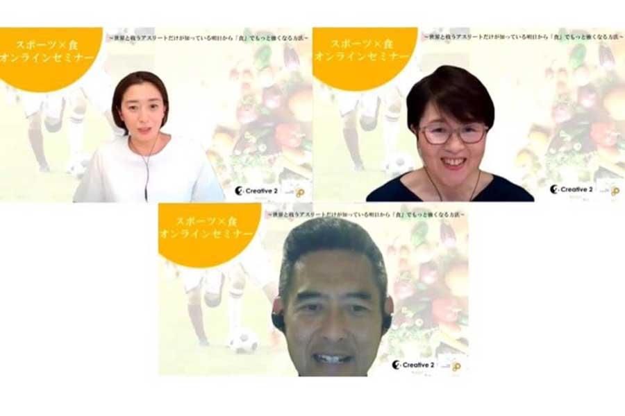 第2回『スポーツ×食』オンラインセミナーが14日に行われ、ゲストに川口能活さんが登場。MCの伊藤華英さん、公認スポーツ栄養士の橋本玲子氏と学びにあふれるトークを繰り広げた