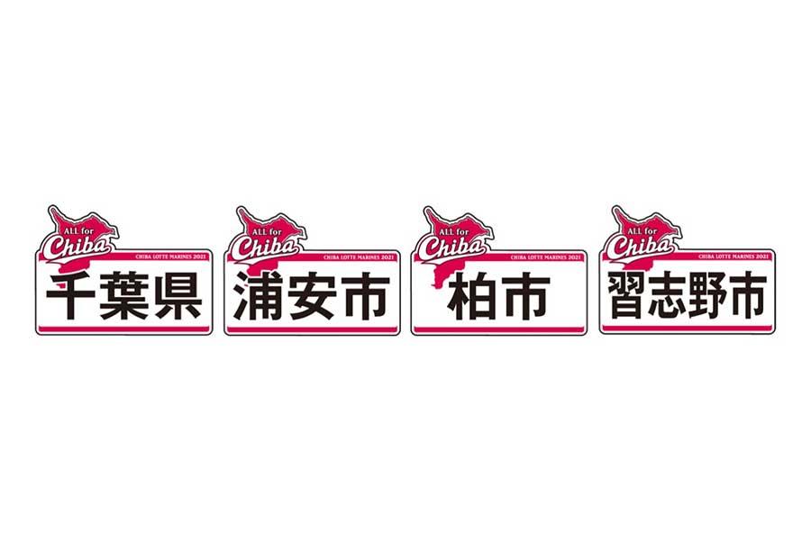 6月のCHIBAユニ右袖に掲出される各県市のロゴ【写真:球団提供】
