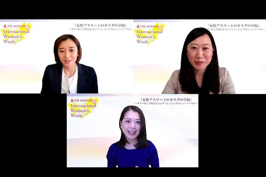 オンラインイベントを行った伊藤華英さん(左上)、須永美歌子教授(右上)、鈴木明子さん【写真:編集部】