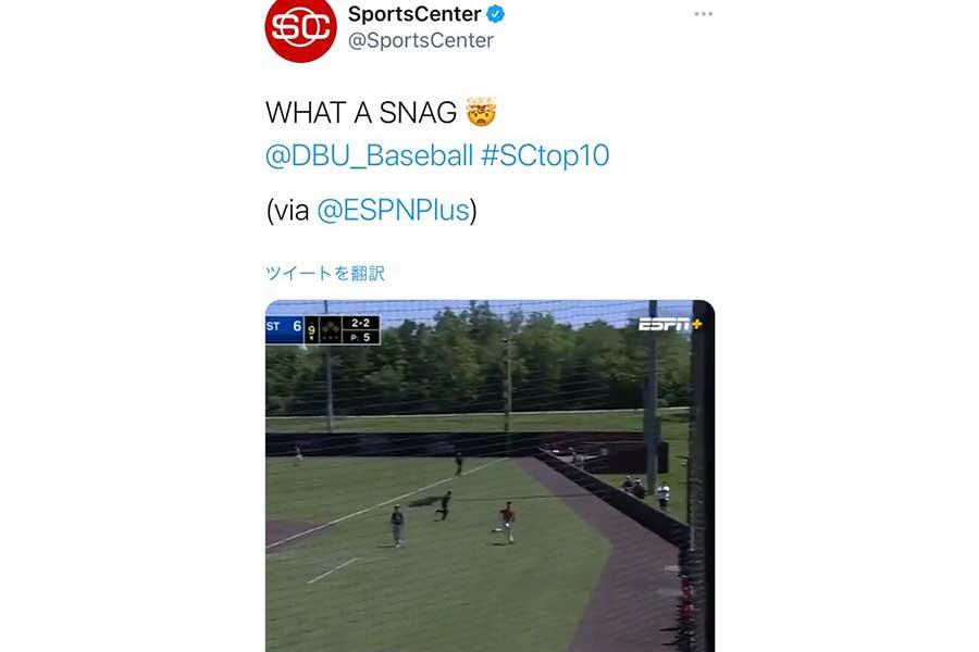 米大学野球で屈指のスーパーキャッチが生まれた(写真は「スポーツセンター」公式ツイッターのスクリーンショット)